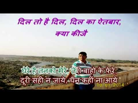Dil To Hai Dil Dil Ka Aitbaar... : Lata Mangeshkar, Karaoke…...दिल तो है दिल,