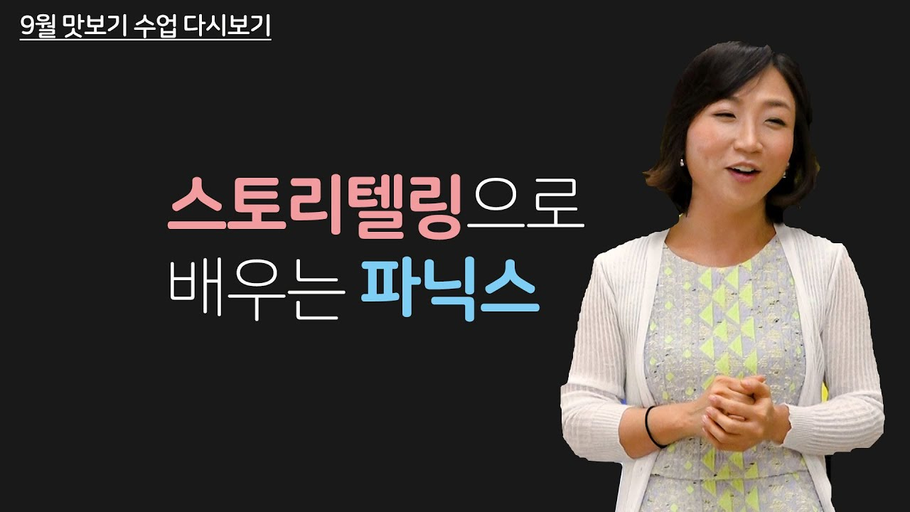 TESOL College 맛보기 수업영상_온라인테솔자격증