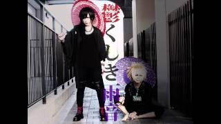 Shellmy X ザアザア スプリットシングル「鬱くしき雨音」試聴動画