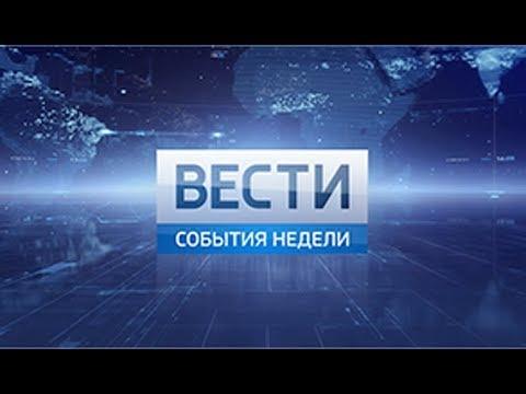 """""""События недели"""". Выпуск от 30.09.18"""