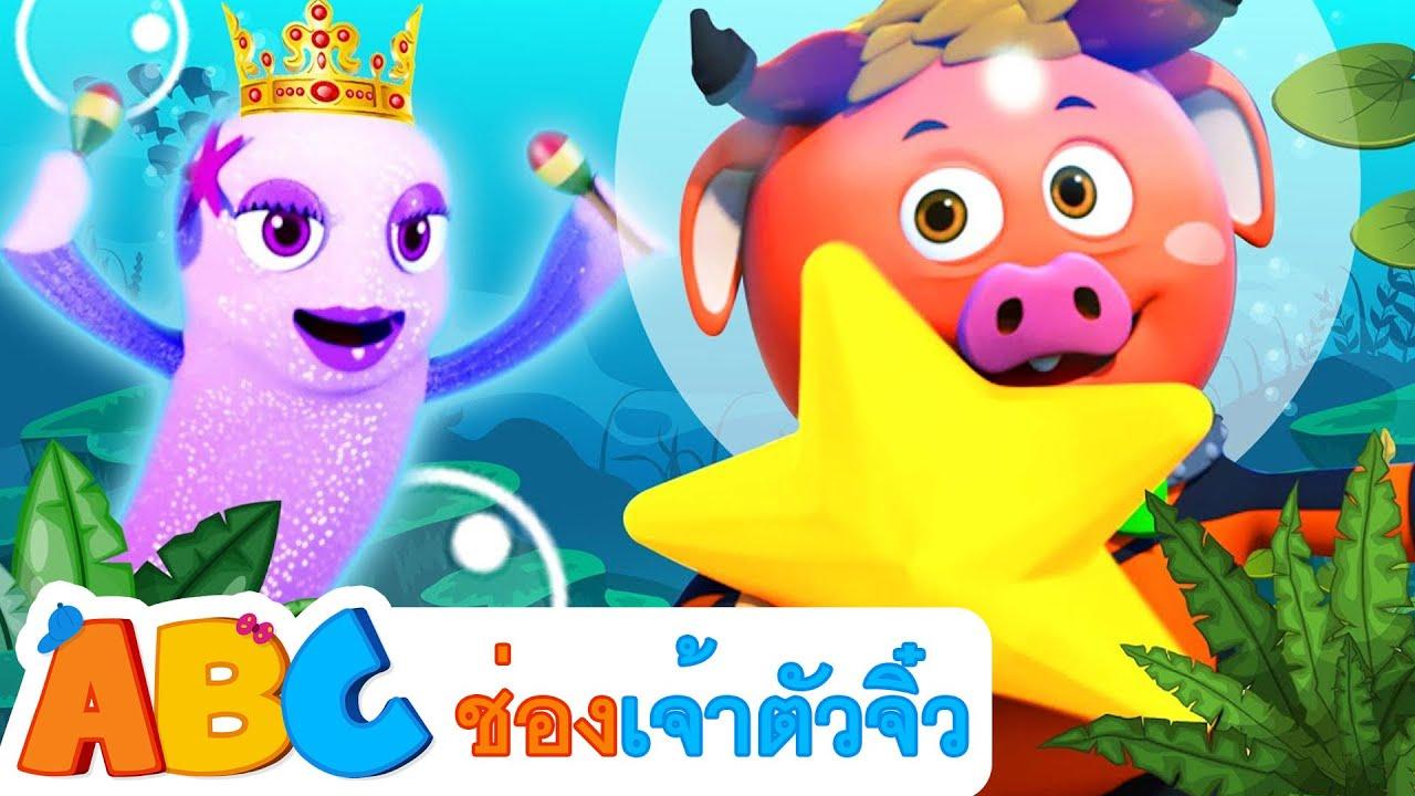 เพลง ปลาคือราชินีแห่งทะเล | เพลงน่ารักๆสำหรับเด็ก