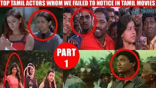 Top Tamil actors whom we failed to notice in Tamil movies | Part 1