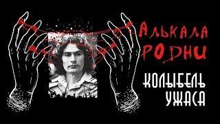 Родни Алькала | Колыбель ужаса