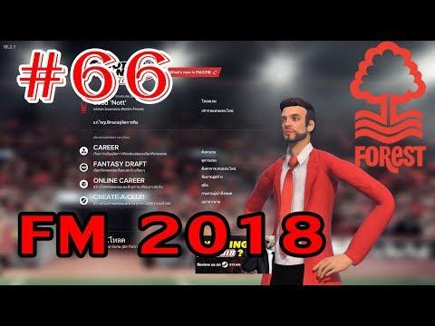FM 2018 The Series #66 สถานการณ์บีบบังคับ