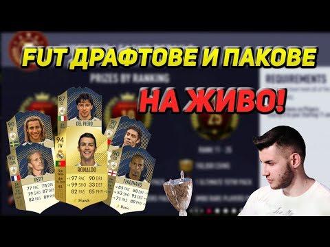 FIFA 18 ПАКНАХ ИГРАЧ ЗА 235К + ДРАФТОВЕ И SBC-ТА