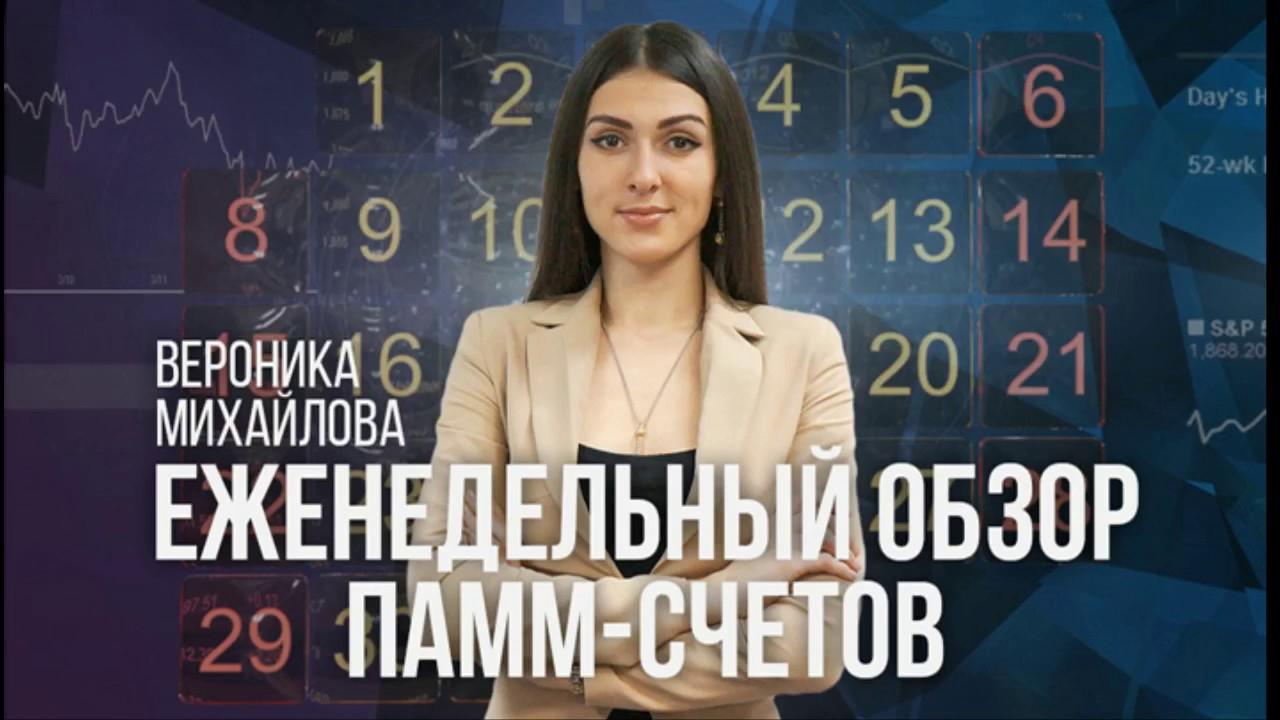 Еженедельный обзор ПАММ счетов 22.05.2017