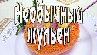 Элитное ресторанное блюдо из недорогих продуктов. Необычный рецепт ЖУЛЬЕНА от ARGoStav Kitchen.