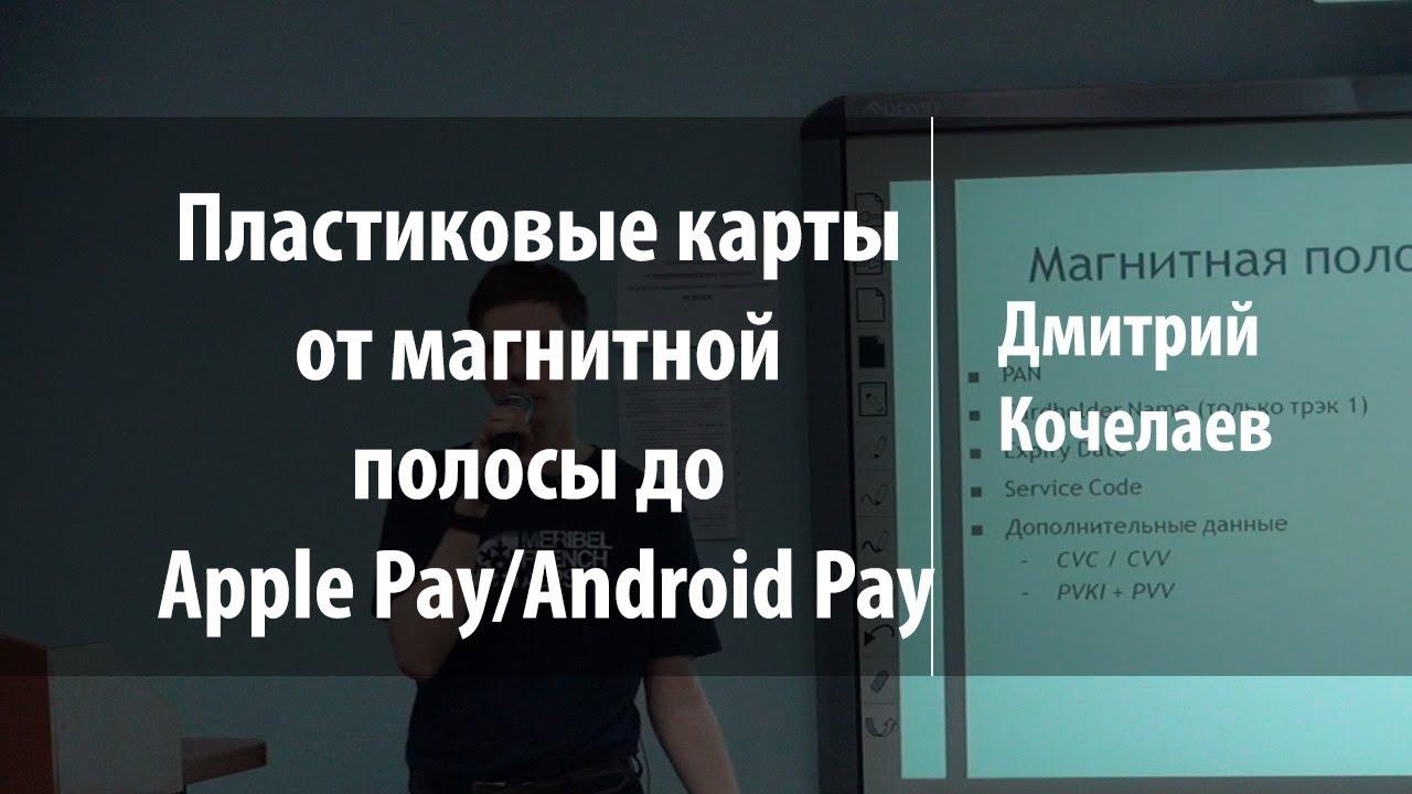 Пластиковые карты от магнитной полосы до Apple Pay/Android Pay | Дмитрий Кочелаев | Лекториум
