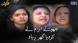 Jhotay ilzam Ne Kardia Ghar Barbad | Wardaat - SAMAA TV - Oct 17, 2018