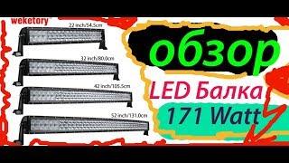 Обзор  LED(светодиодная) БАЛКА, рабочий свет.
