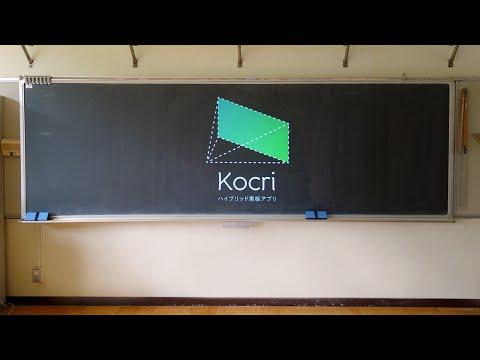 アナログxデジタルのいいとこどり!ハイブリッド黒板アプリ「Kocri(コクリ)」