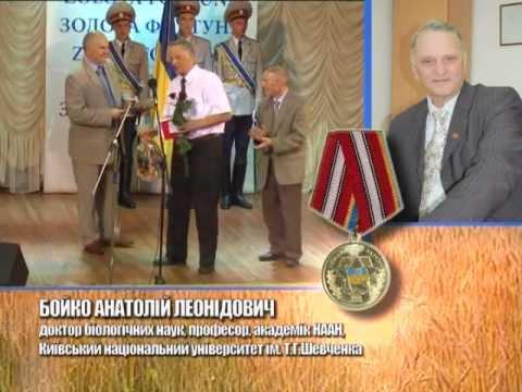 Бойко Анатолій. Золота
