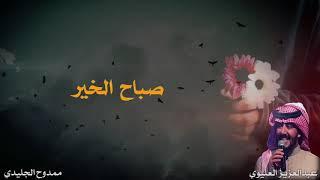 صباح الخير || كلمات : ممدوح الجليدي ، اداء : عبدالعزيز العليوي
