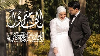 Pernikahan Mostafa Atef | Maya