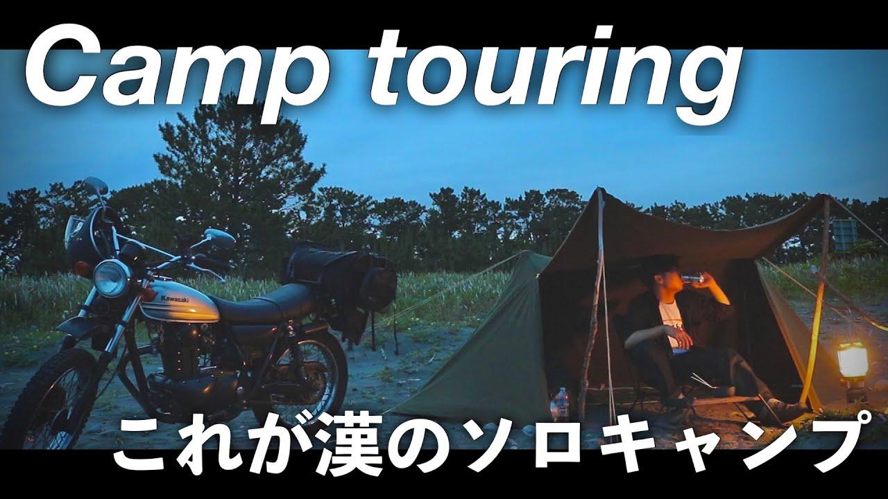 ※このソロキャンプ動画は男の浪漫が詰まってます。バイクとキャンプ。
