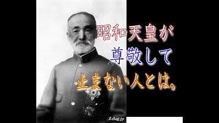 【感動】明治天皇のお墨付き、昭和天皇が尊敬して止まないこの方は。 視...