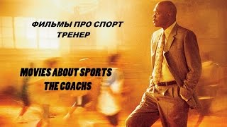 ФИЛЬМЫ ПРО СПОРТ. ТРЕНЕР / MOVIES ABOUT SPORTS. THE COACHS