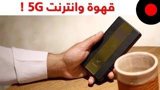 قهوة وانترنت 5G من هواوي !