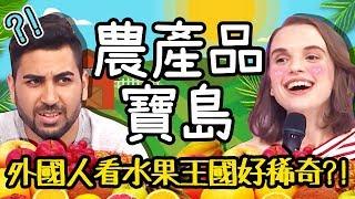 外國人初嚐台灣特色「農產品」!竟為了芒果飄洋過海來台?!【2分之一強特映版】