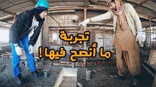 #عمر_يجرب - هل يستطيع الخليجي أن يكون عامل بناء؟ 🔨 UNDERCOVER CONSTRUCTION