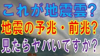 地震の予兆・前兆:2016~2017の報告地震雲で予知!?こんな空を見たらヤバい!! 地震雲 検索動画 27
