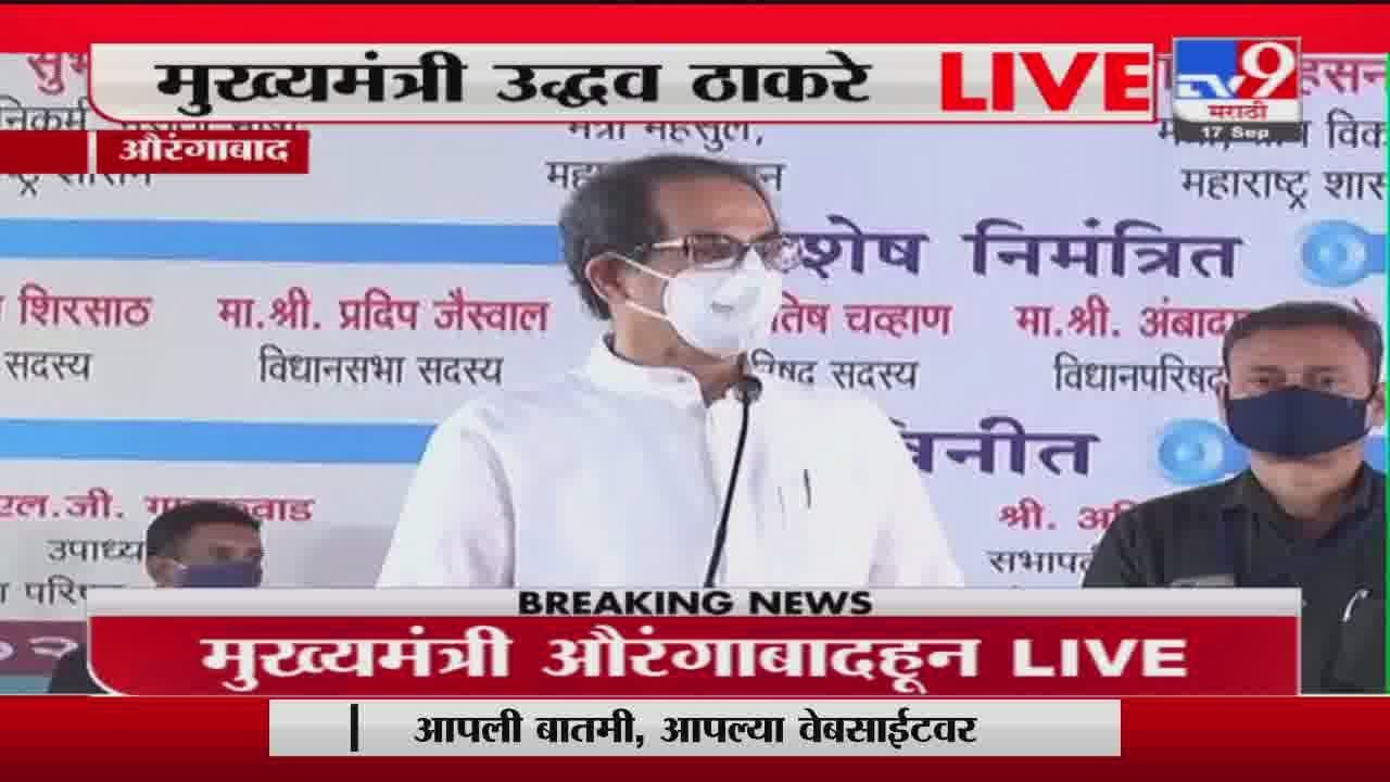 Download CM Aurangabad Visit | औरंगाबादमधून मुख्यमंत्री Live -TV9