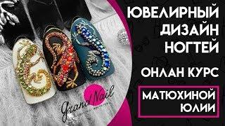 Онлайн Курс Ювелирный Дизайн Ногтей от Юлии Матюхиной GRAND NAIL
