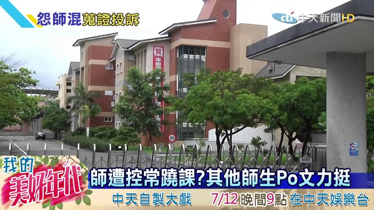 20160710中天新聞 控老師蹺課! 學生集體蒐證 投訴教育部 - YouTube