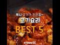 역시 고기가 진리지~고기요리BEST5♥[만개의레시피]