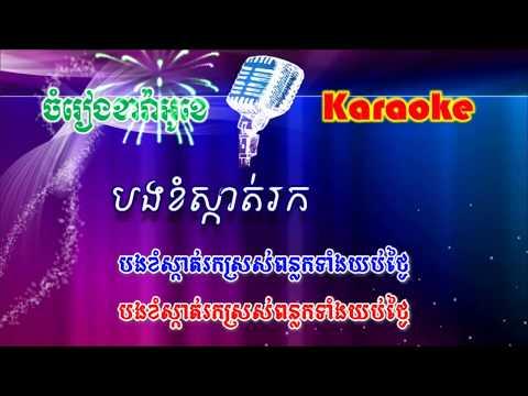 Borng Khom Skat Rork  - បងខំស្កាត់រក - ភ្លេងសុទ្ទ (សាច់ភ្លេងពិរោះ)