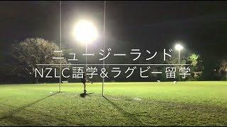 NZLC English + Rugby (Japanese)