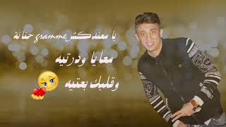 chebe Faycel Sghir   حسيت بيها   Live 2018