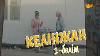 «Келінжан» 1-бөлім \ «Келинжан» 1-серия