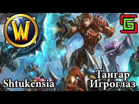 World of Warcraft ДВА ГАРНИЗОНА WARLORDS of DRAENOR