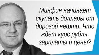 Смотреть видео что будет делать центробанк по стабилизации курса рубля