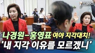나경원, '민주당 마음대로 하라!!' 퇴장, 여야 불꽃 대치 [ON 마이크]