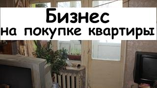 видео Стоит ли делать ремонт квартиры перед сдачей ее в аренду