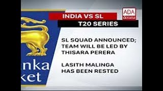 Malinga removed from SL squad for T20 against India (English)