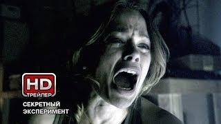 Секретный эксперимент - Русский трейлер