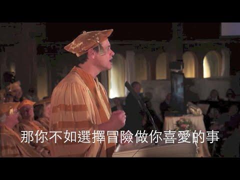 【金凱瑞畢業生演講】(完整翻譯版) Jim Carrey Marharishi full speech