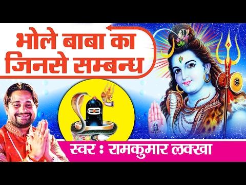 All Time Hit Bhajan || भोले बाबा से जिनका सम्बन्ध है # Ram Kumar Lakkha #शिवरात्रि भजन #Ambey Bhajan