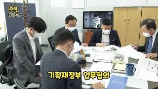 [추적60초] 울산시 / 기획재정부 업무협의