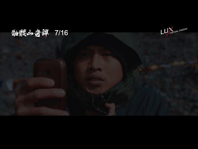 【骷髏山奇譚】Tengkorak 電影預告  【人皮咒】導演驚悚新作 7/16 驚心動魄