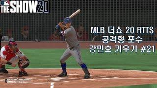 MLB 더쇼 20 RTTS 공격형 포수 강민호 #21