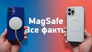MagSafe — главная фишка iPhone 12. Всё что вы хотели знать