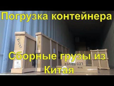Погрузка 🏗 контейнера в Китае 🇨🇳 Доставка сборных грузов из Китая