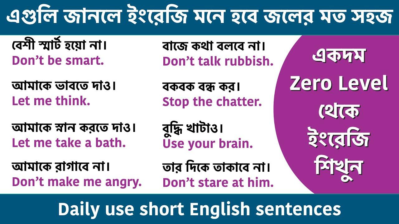 যে বাক্যগুলি সব সময় প্রয়োজন হয় || Daily use short English sentences || Spoken English Class Bangla