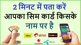 How to Know Sim Card Owner Name in 2 Minutes - Hindi