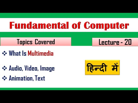 What is Multimedia in hindi|(Lecture 20)|What is Multimedia