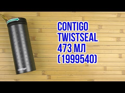 Распаковка Contigo Twistseal Eclipse Stamped Stormy Weather 473 мл 1999540